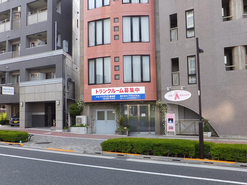 アルファトランク椎名町店 外観